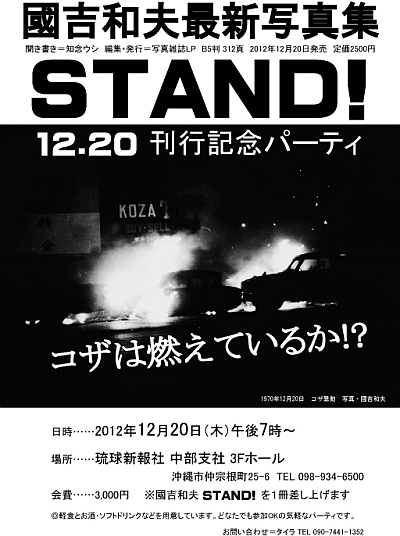 20121220_stand_party.jpg
